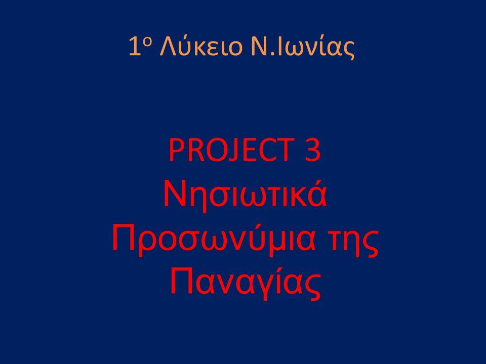 1 ο Λύκειο Ν.Ιωνίας PROJECT 3 Νησιωτικά Προσωνύμια της Παναγίας