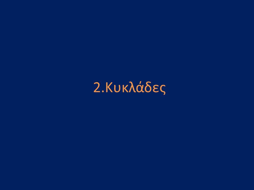 2.Κυκλάδες