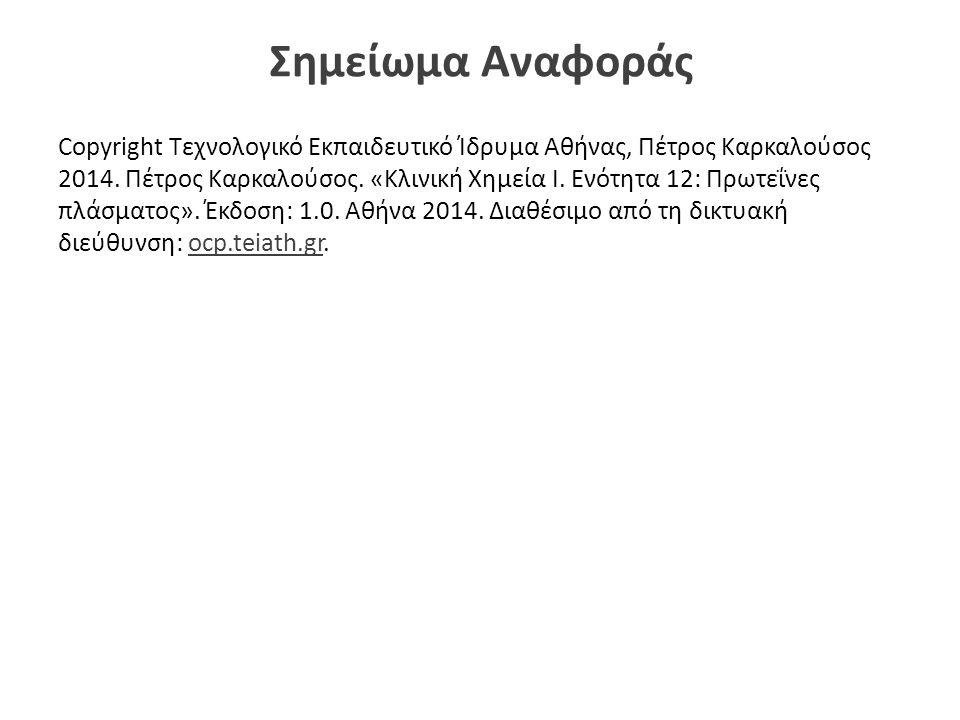 Σημείωμα Αναφοράς Copyright Τεχνολογικό Εκπαιδευτικό Ίδρυμα Αθήνας, Πέτρος Καρκαλούσος 2014. Πέτρος Καρκαλούσος. «Κλινική Χημεία Ι. Ενότητα 12: Πρωτεΐ