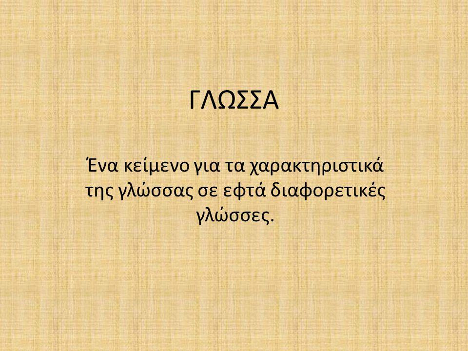 Ελληνικά Η γλώσσα είναι ένας όρος με διαφορετικές σημασίες.