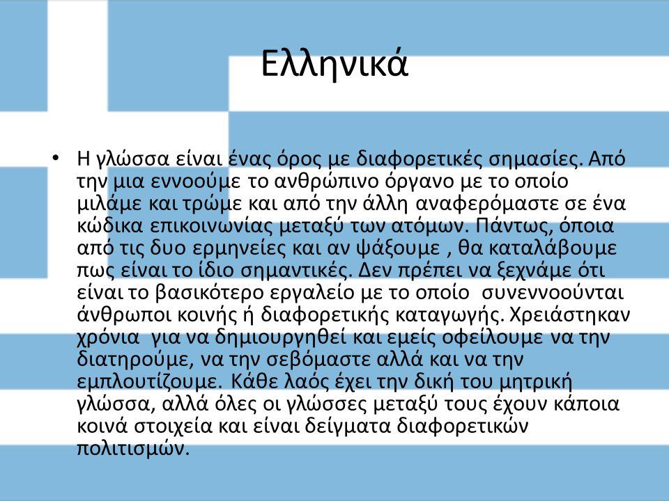 Ελληνικά Η γλώσσα είναι ένας όρος με διαφορετικές σημασίες. Από την μια εννοούμε το ανθρώπινο όργανο με το οποίο μιλάμε και τρώμε και από την άλλη ανα
