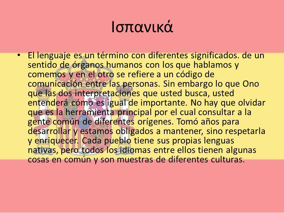 Ισπανικά El lenguaje es un término con diferentes significados. de un sentido de órganos humanos con los que hablamos y comemos y en el otro se refier