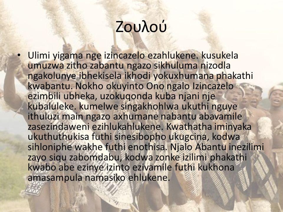 Ζουλού Ulimi yigama nge izincazelo ezahlukene.
