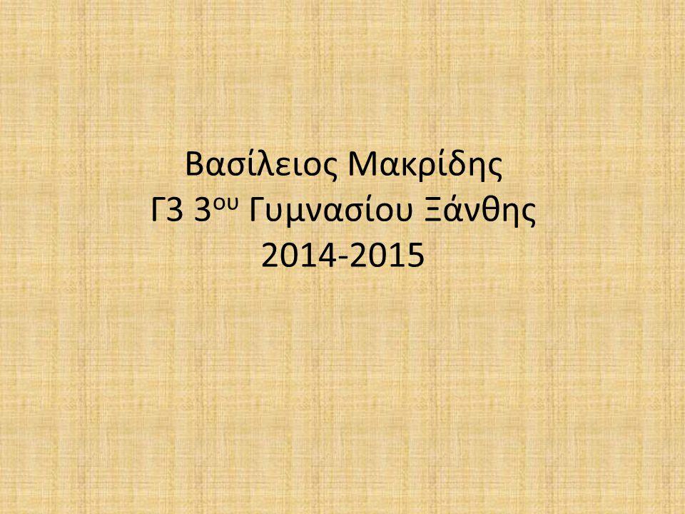 Βασίλειος Μακρίδης Γ3 3 ου Γυμνασίου Ξάνθης 2014-2015