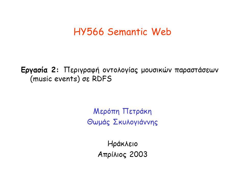 HY566 Semantic Web Εργασία 2: Περιγραφή οντολογίας μουσικών παραστάσεων (music events) σε RDFS Μερόπη Πετράκη Θωμάς Σκυλογιάννης Ηράκλειο Απρίλιος 2003
