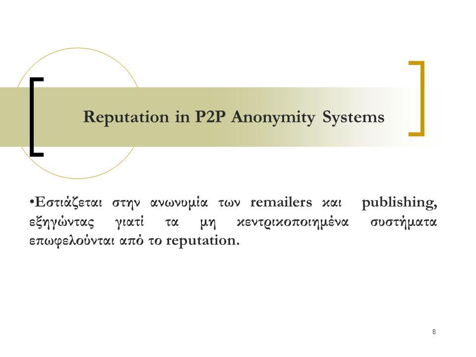8 Reputation in P2P Anonymity Systems Εστιάζεται στην ανωνυμία των remailers και publishing, εξηγώντας γιατί τα μη κεντρικοποιημένα συστήματα επωφελούνται από το reputation.