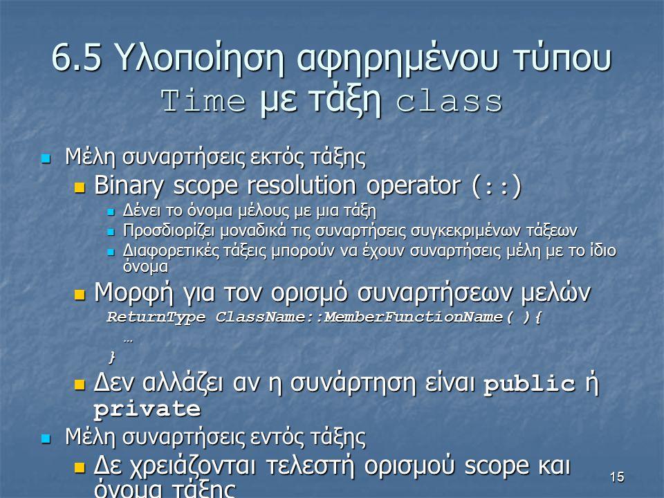 15 6.5 Υλοποίηση αφηρημένου τύπου Time με τάξη class Μέλη συναρτήσεις εκτός τάξης Μέλη συναρτήσεις εκτός τάξης Binary scope resolution operator ( :: )