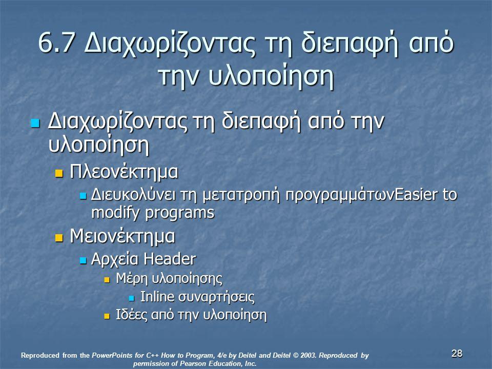 28 6.7 Διαχωρίζοντας τη διεπαφή από την υλοποίηση Διαχωρίζοντας τη διεπαφή από την υλοποίηση Διαχωρίζοντας τη διεπαφή από την υλοποίηση Πλεονέκτημα Πλ