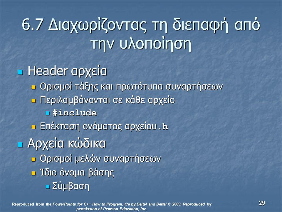 29 6.7 Διαχωρίζοντας τη διεπαφή από την υλοποίηση Header αρχεία Header αρχεία Ορισμοί τάξης και πρωτότυπα συναρτήσεων Ορισμοί τάξης και πρωτότυπα συνα
