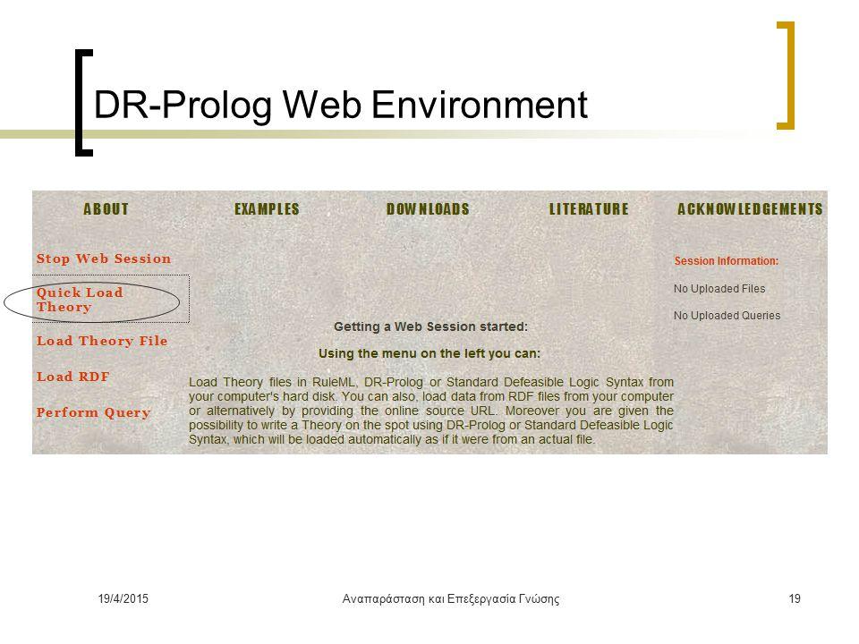 19/4/2015Αναπαράσταση και Επεξεργασία Γνώσης19 DR-Prolog Web Environment