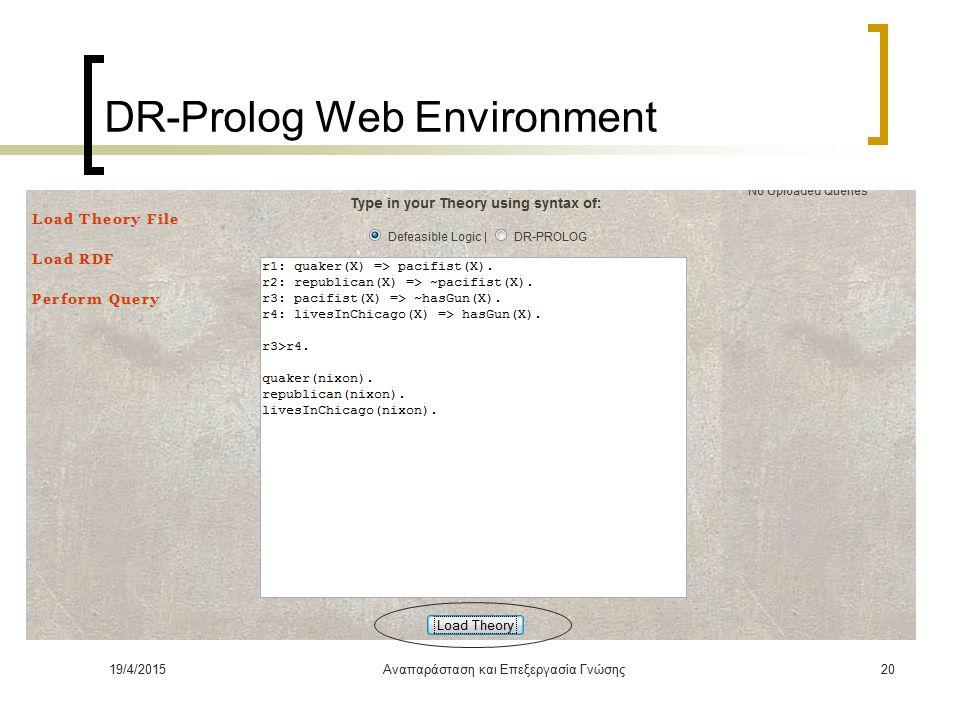 19/4/2015Αναπαράσταση και Επεξεργασία Γνώσης20 DR-Prolog Web Environment