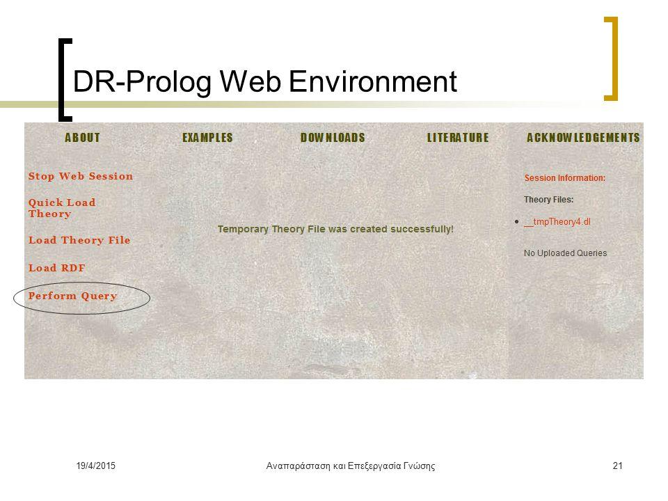 19/4/2015Αναπαράσταση και Επεξεργασία Γνώσης21 DR-Prolog Web Environment