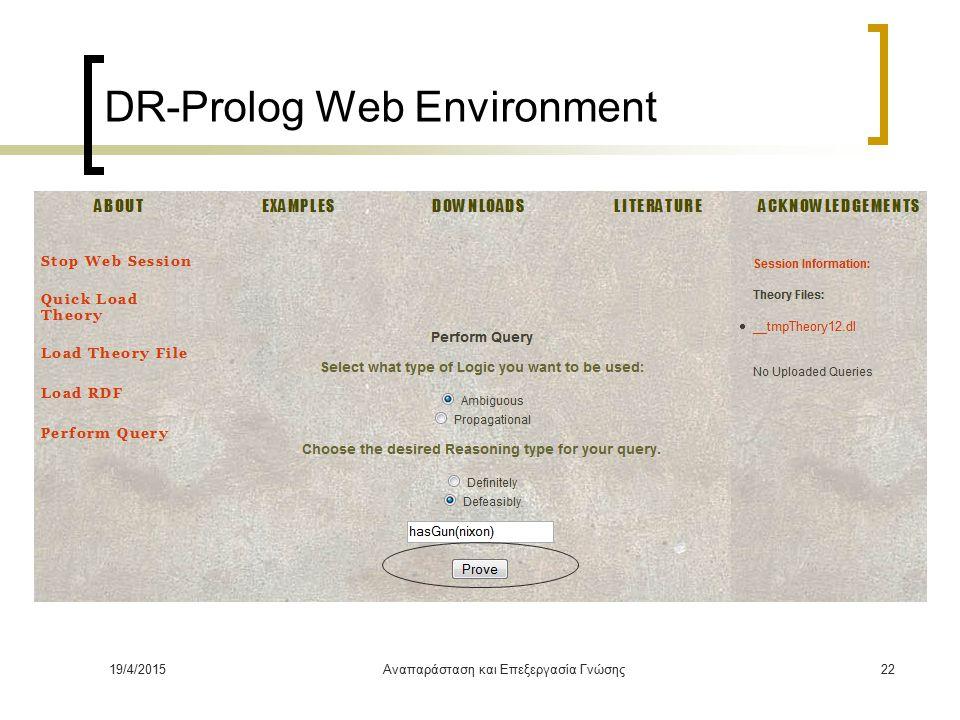 19/4/2015Αναπαράσταση και Επεξεργασία Γνώσης22 DR-Prolog Web Environment