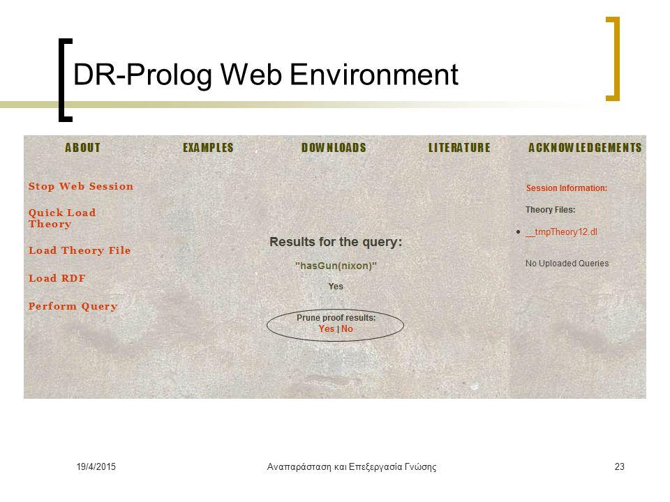 19/4/2015Αναπαράσταση και Επεξεργασία Γνώσης23 DR-Prolog Web Environment
