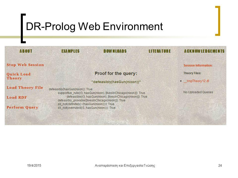 19/4/2015Αναπαράσταση και Επεξεργασία Γνώσης24 DR-Prolog Web Environment