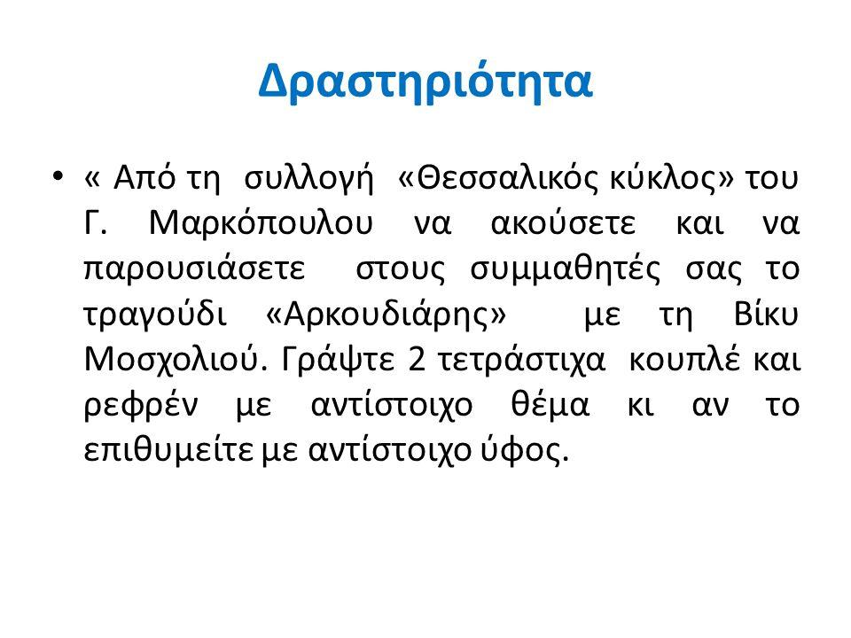 Δραστηριότητα « Από τη συλλογή «Θεσσαλικός κύκλος» του Γ.