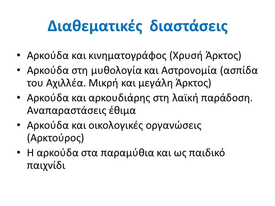 Διαθεματικές διαστάσεις Αρκούδα και κινηματογράφος (Χρυσή Άρκτος) Αρκούδα στη μυθολογία και Αστρονομία (ασπίδα του Αχιλλέα.