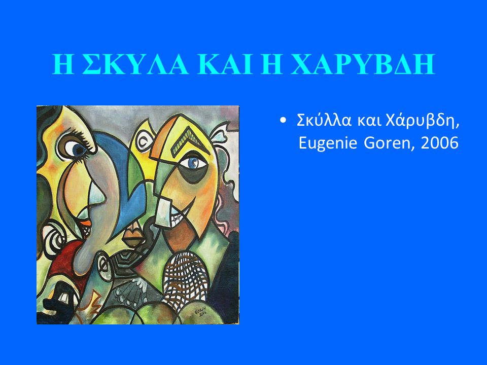 ΣΕΙΡΗΝΕΣ Ο Οδυσσέας και οι Σειρήνες, Draper Herbert James, 1909