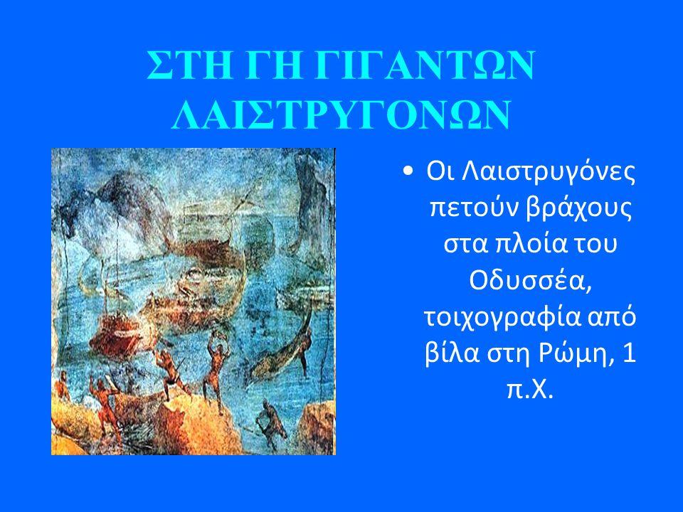 ΣΤΗ ΧΩΡΑ ΤΩΝ ΚΥΚΛΩΠΩΝ Ο Οδυσσέας ρίχνει κρασί στην κούπα του Κύκλωπα