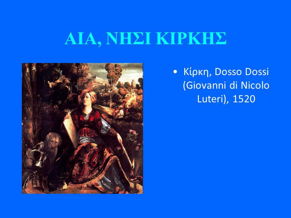ΣΤΗ ΓΗ ΓΙΓΑΝΤΩΝ ΛΑΙΣΤΡΥΓΟΝΩΝ Οι Λαιστρυγόνες πετούν βράχους στα πλοία του Οδυσσέα, τοιχογραφία από βίλα στη Ρώμη, 1 π.Χ.