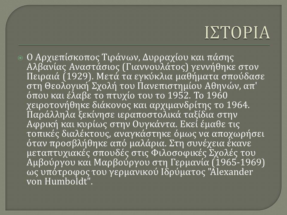  Ο Αρχιεπίσκοπος Τιράνων, Δυρραχίου και πάσης Αλβανίας Αναστάσιος ( Γιαννουλάτος ) γεννήθηκε στον Πειραιά (1929). Μετά τα εγκύκλια μαθήματα σπούδασε