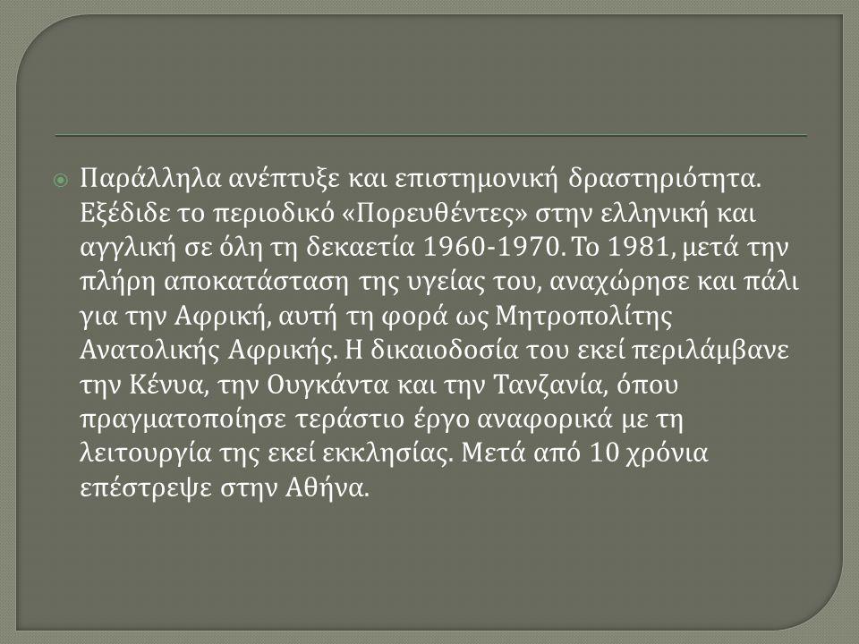  Παράλληλα ανέπτυξε και επιστημονική δραστηριότητα. Εξέδιδε το περιοδικό « Πορευθέντες » στην ελληνική και αγγλική σε όλη τη δεκαετία 1960-1970. Το 1