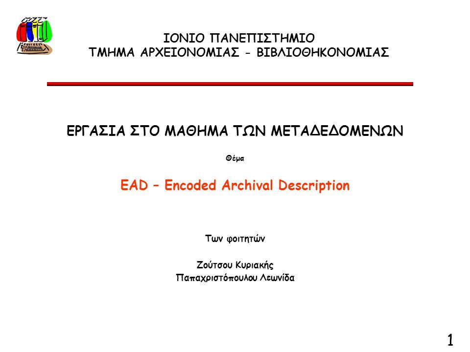 12 Το στοιχείο - encoded archival description