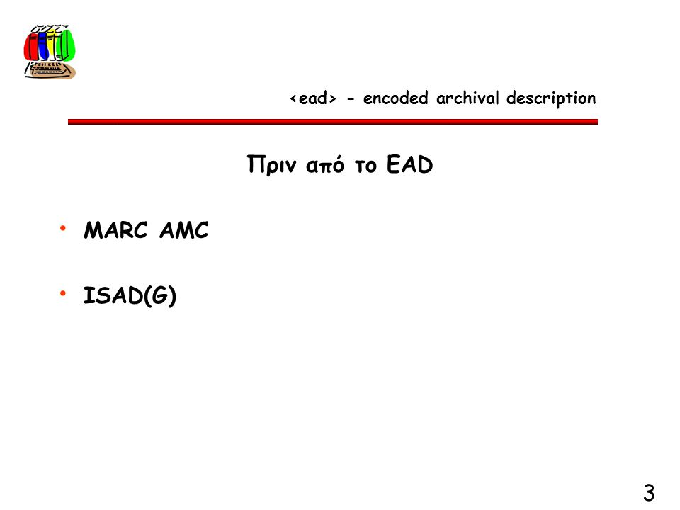 3 Πριν από το EAD MARC AMC ISAD(G) - encoded archival description