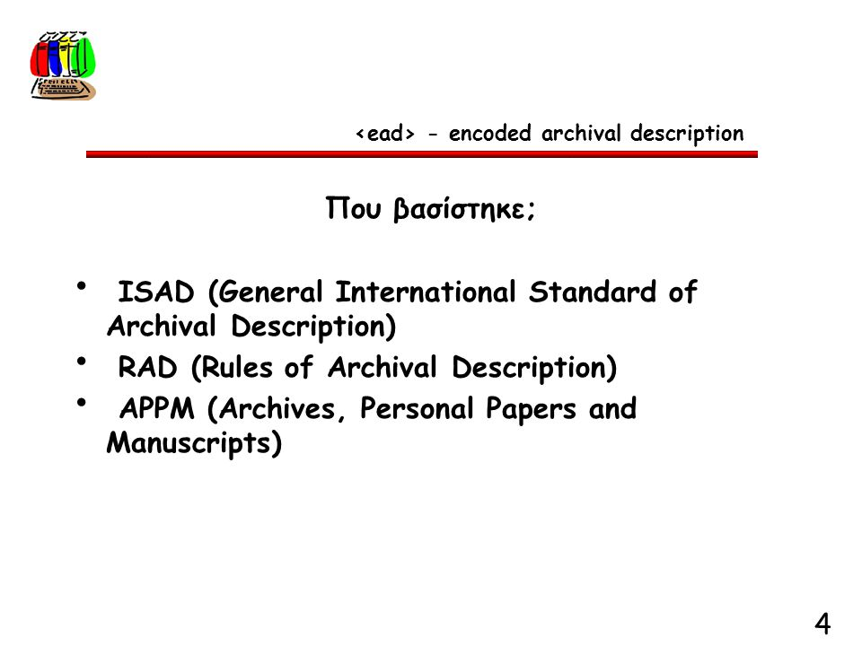 4 Που βασίστηκε; ISAD (General International Standard of Archival Description) RAD (Rules of Archival Description) APPM (Archives, Personal Papers and