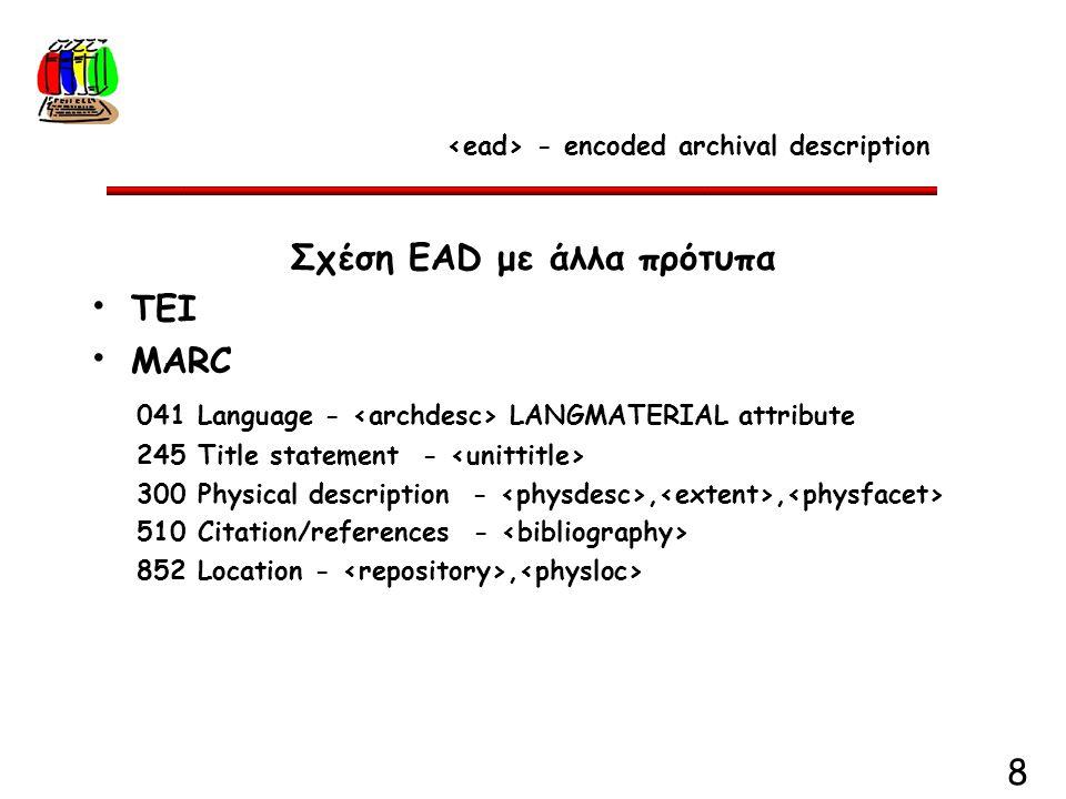 9 Διοικητικά ζητήματα Η δυνατότητα που παρέχει αυτή η νέα τεχνολογία για να ενισχυθεί η αποστολή και οι στόχοι του ιδρύματος Η διαθεσιμότητα των πόρων Η ανάγκη για έναν προσεκτικό σχεδιασμό της υλοποίησης Η επιλογή του υλικοτεχνικού εξοπλισμού και του λογισμικού για τη χρήση του EAD Οι ανάγκες επάνδρωσης για την κωδικοποίηση των τεκμηρίων και τη μετατροπή των δεδομένων Οι επιλογές και μεθοδολογία της ροής της εργασίας - encoded archival description