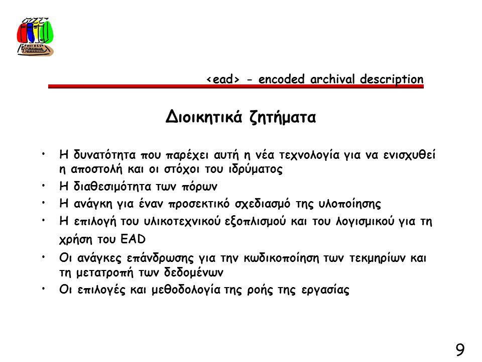 10 Δομή - encoded archival description
