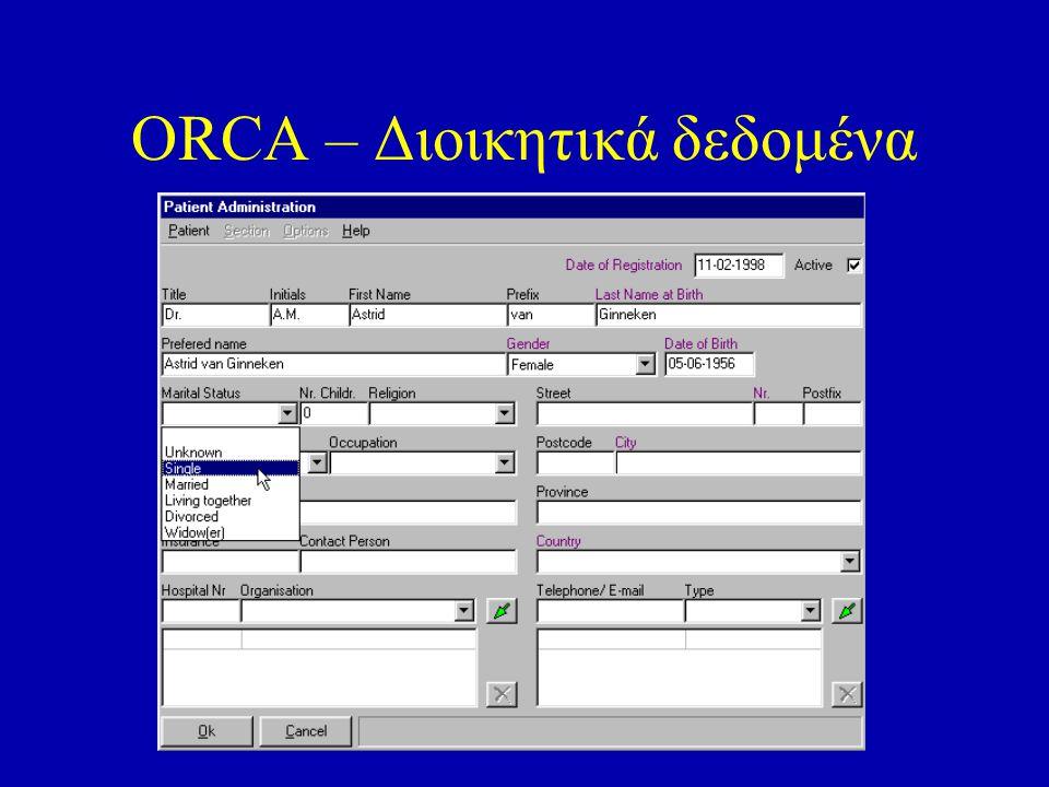 ORCA – Δομημένη είσοδος δεδομένων