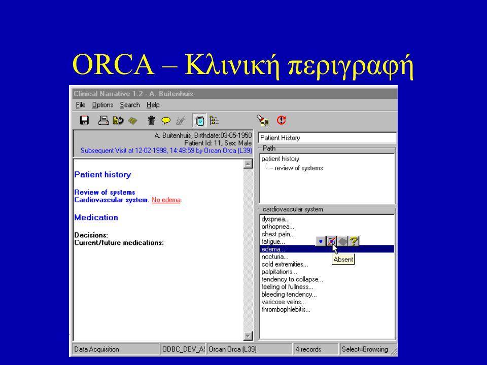 ORCA – Είσοδος δεδομένων σε κλινική περιγραφή