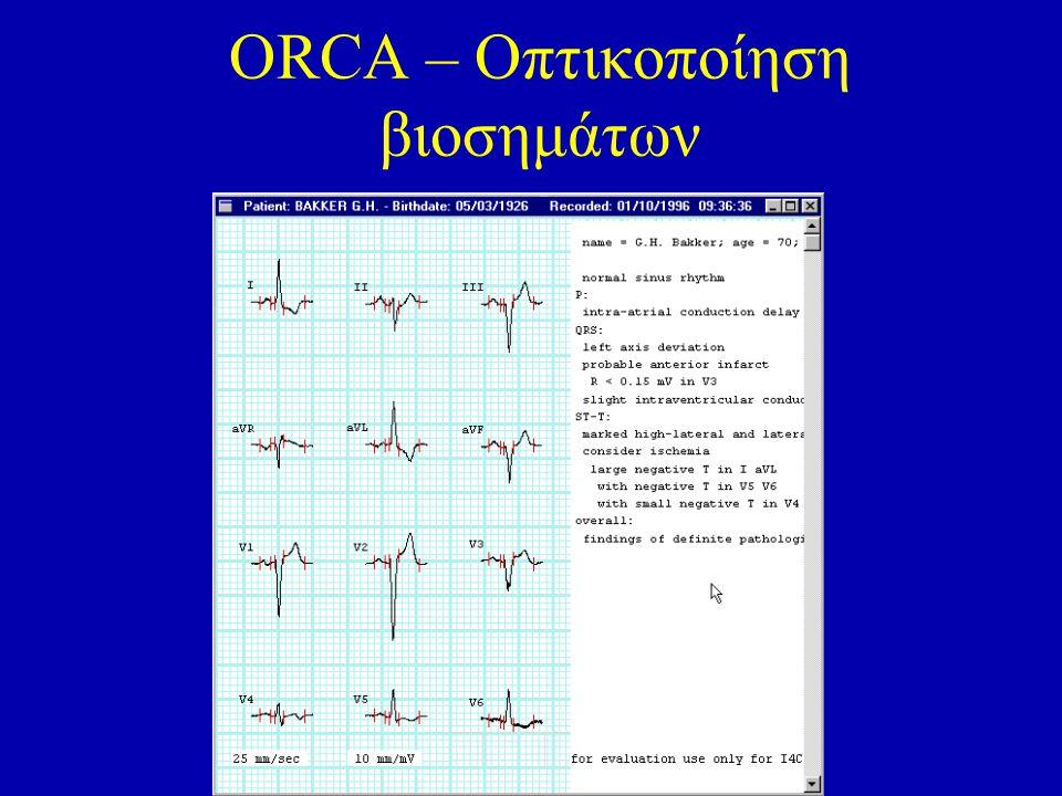 ORCA – Οπτικοποίηση βιοεικόνων