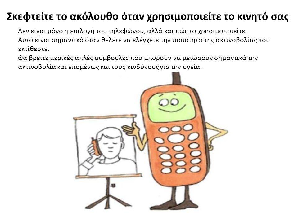 Δεν είναι μόνο η επιλογή του τηλεφώνου, αλλά και πώς το χρησιμοποιείτε. Αυτό είναι σημαντικό όταν θέλετε να ελέγχετε την ποσότητα της ακτινοβολίας που