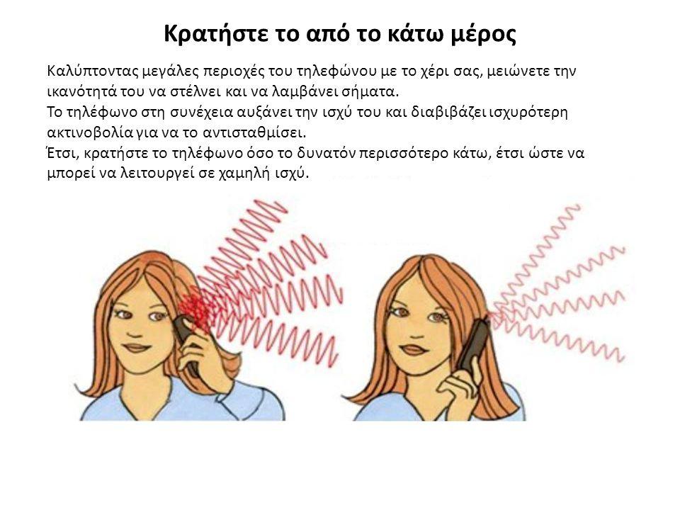 Κρατήστε το από το κάτω μέρος Καλύπτοντας μεγάλες περιοχές του τηλεφώνου με το χέρι σας, μειώνετε την ικανότητά του να στέλνει και να λαμβάνει σήματα.