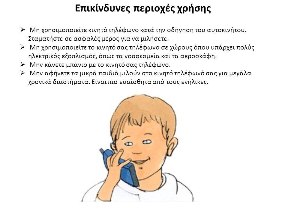 Επικίνδυνες περιοχές χρήσης  Μη χρησιμοποιείτε κινητό τηλέφωνο κατά την οδήγηση του αυτοκινήτου. Σταματήστε σε ασφαλές μέρος για να μιλήσετε.  Μη χρ