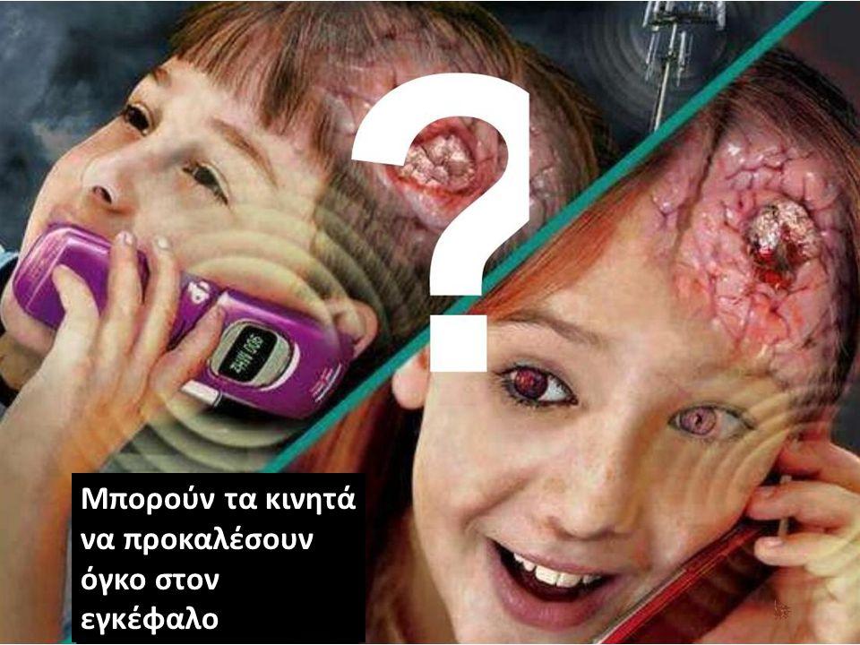 Μπορούν τα κινητά να προκαλέσουν όγκο στον εγκέφαλο