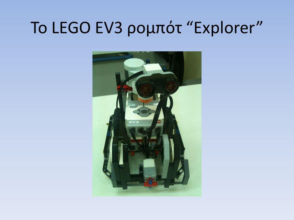 Το LEGO EV3 ρομπότ Explorer