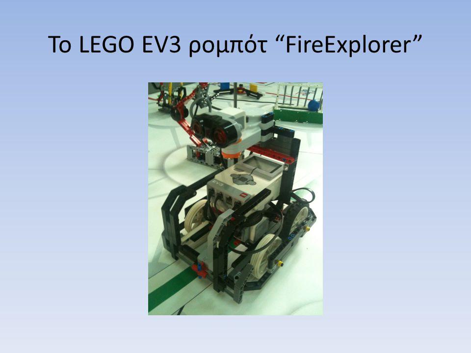 Το LEGO EV3 ρομπότ FireExplorer
