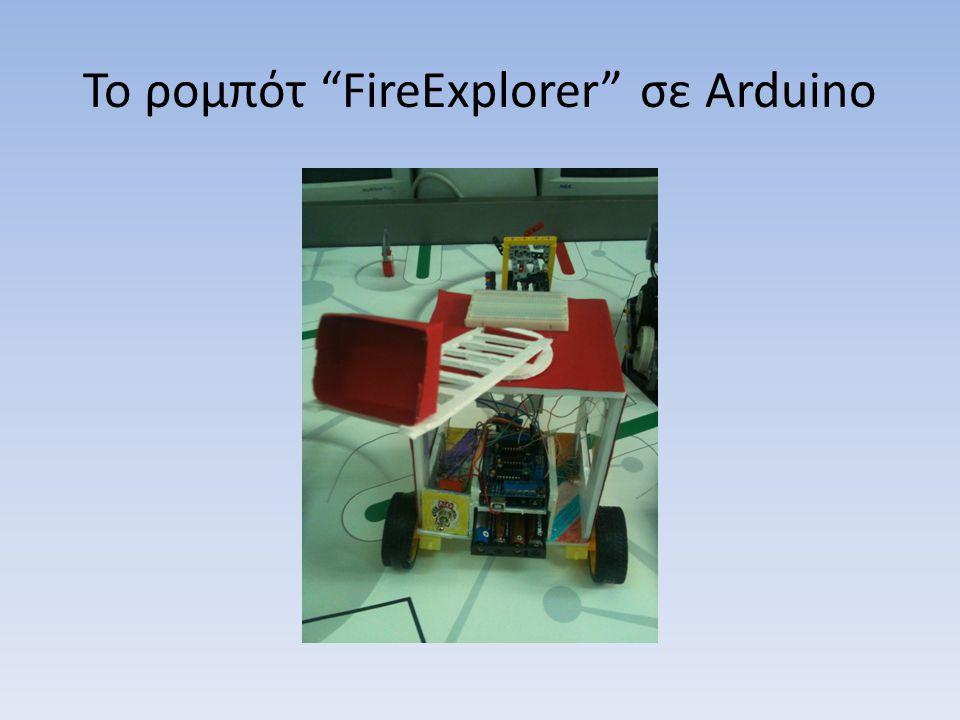Το ρομπότ FireExplorer σε Arduino