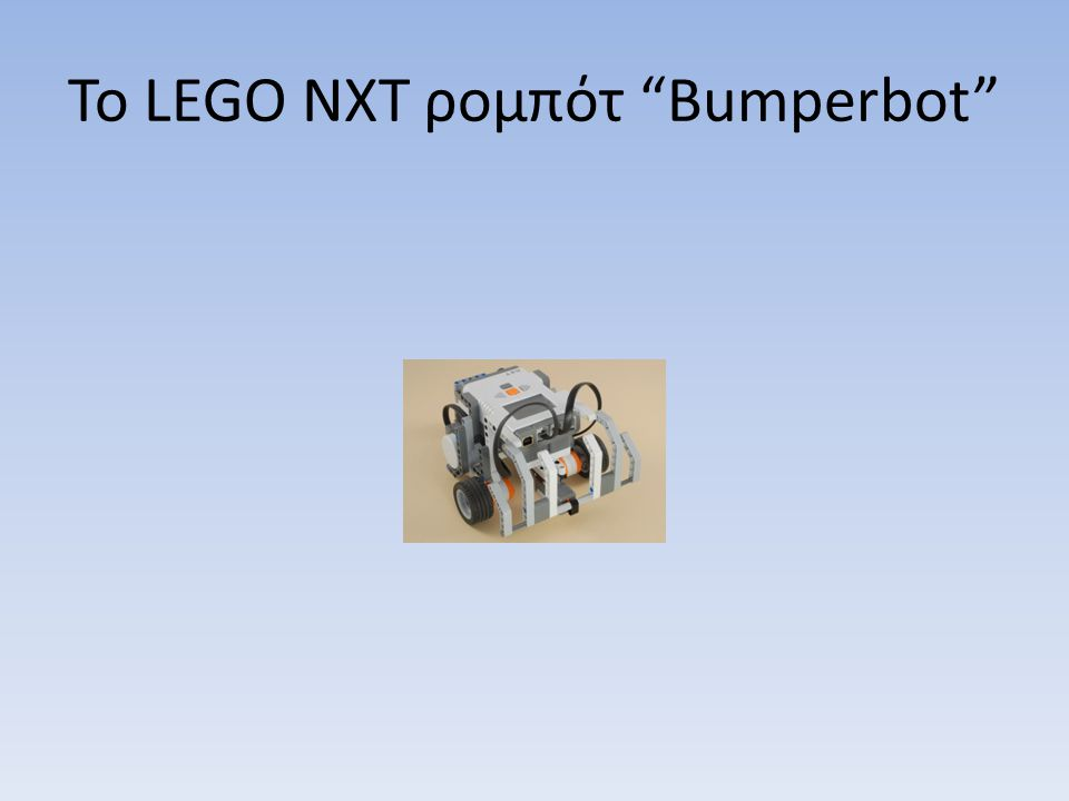 Το LEGO NXT ρομπότ Bumperbot