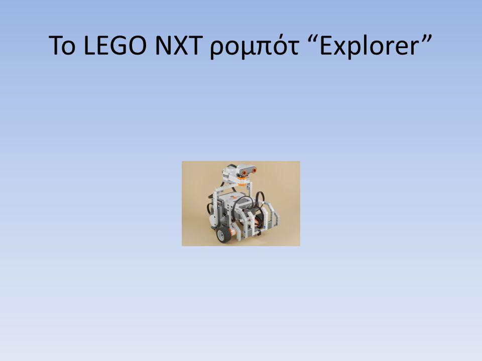 Το LEGO NXT ρομπότ Explorer