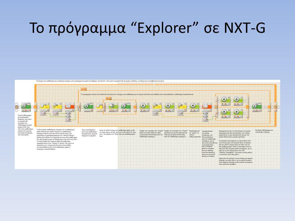 Το πρόγραμμα Explorer σε NXT-G