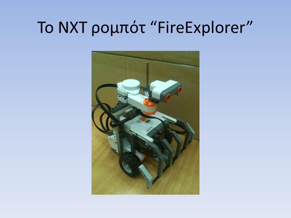 Το NXT ρομπότ FireExplorer