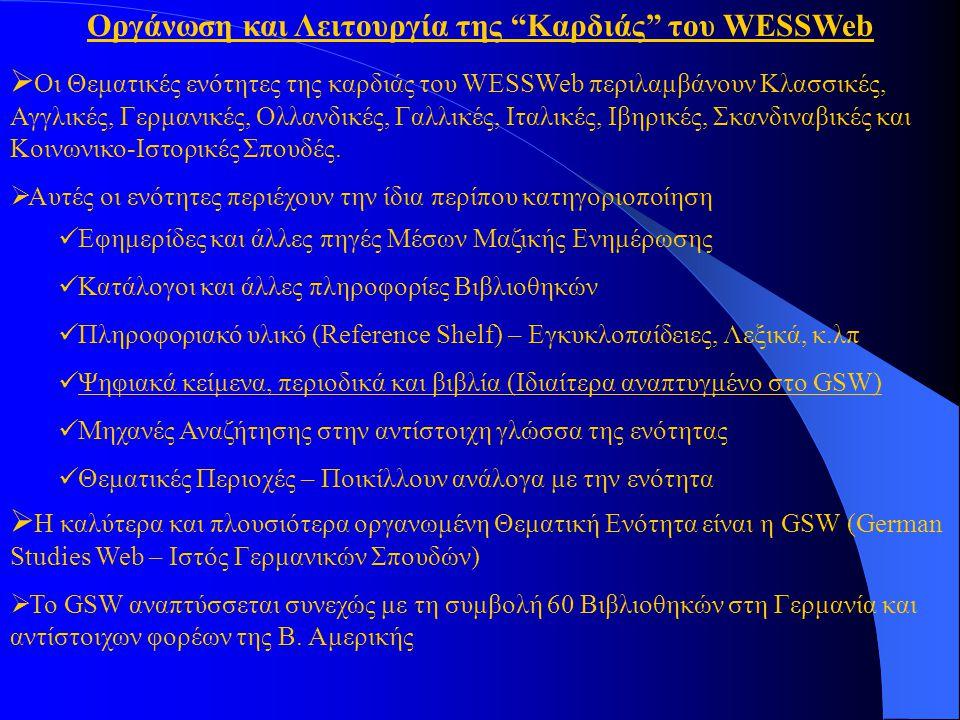 Συμπεράσματα (Α)  Ενημέρωση για την ελεύθερη διαθεσιμότητα πηγών  Ενημέρωση για συνδρομητικές  Ενημέρωση για projects Ευρώπης και Αμερικής  Πρόσβαση σε βιβλιοκριτικές  Δυνατότητα διαμόρφωσης προσωπικής ψηφιακής βιβλιοθήκης  Δυνατότητα ηλεκτρονικών παραγγελιών Σχετικά με τις παρεχόμενες υπηρεσίες στους χρήστες : Σχετικά με την ευρύτερη προσφορά του WESSWeb :  Το Forum συζητήσεων δίνει τη δυνατότητα συνεργασίας και επίλυσης προβλημάτων μεταξύ επιστημόνων του κάθε τομέα  Παρέχει την δυνατότητα κριτικής στους χρήστες και ανάλογα βελτιώνεται  Διατηρεί την ποιότητα που είναι πρωταρχικός στόχος του WESS μέσω των κατάλληλα διαμορφωμένων επιτροπών  Βοηθάει στην ανάπτυξη των συλλογών των Ακαδημαϊκών βιβλιοθηκών και των Λαϊκών που απευθύνονται σε πολύγλωσσες κοινότητες