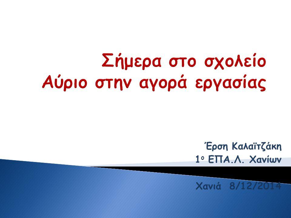 Στόχος της δραστηριότητας είναι:  Να εξοικειωθούν οι μαθητές να διαβάζουν Μικρές Αγγελίες  Να μάθουν να αντλούν επαγγελματικές πληροφορίες  Να αξιοποιούν τις πληροφορίες της οικονομικής ζωής τις οποίες ίσως χρησιμοποιήσουν κατά την αναζήτηση εργασίας 2Παρουσίαση ΚΕΣΥΠ 8/12/2014