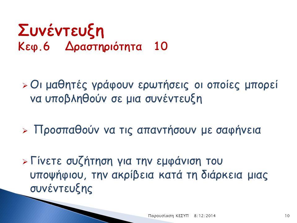  Οι μαθητές γράφουν ερωτήσεις οι οποίες μπορεί να υποβληθούν σε μια συνέντευξη  Προσπαθούν να τις απαντήσουν με σαφήνεια  Γίνετε συζήτηση για την εμφάνιση του υποψήφιου, την ακρίβεια κατά τη διάρκεια μιας συνέντευξης Παρουσίαση ΚΕΣΥΠ 8/12/201410
