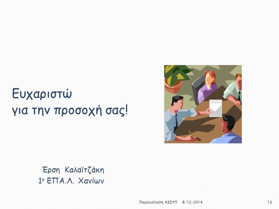Έρση Καλαϊτζάκη 1 ο ΕΠΑ.Λ. Χανίων Ευχαριστώ για την προσοχή σας! Παρουσίαση ΚΕΣΥΠ 8/12/201413