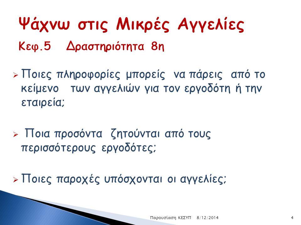  Ποιες πληροφορίες μπορείς να πάρεις από το κείμενο των αγγελιών για τον εργοδότη ή την εταιρεία;  Ποια προσόντα ζητούνται από τους περισσότερους εργοδότες;  Ποιες παροχές υπόσχονται οι αγγελίες; Παρουσίαση ΚΕΣΥΠ 8/12/20144